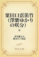 粟田口霑笛竹(澤紫ゆかりの咲分) 01 序