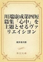 川端康成第四短篇集「心中」を主題とせるヴァリエイシヨン