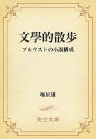 文学的散歩 プルウストの小説構成