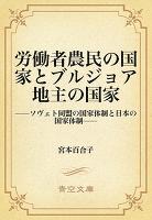 労働者農民の国家とブルジョア地主の国家 ソヴェト同盟の国家体制と日本の国家体制