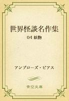 世界怪談名作集 04 妖物