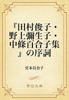 『田村俊子・野上弥生子・中條百合子集』の序詞
