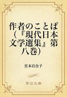 作者のことば(『現代日本文学選集』第八巻)