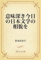 意味深き今日の日本文学の相貌を