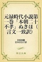 元禄時代小説第一巻「本朝二十不孝」ぬきほ(言文一致訳)