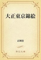 大正東京錦絵