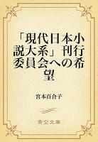 「現代日本小説大系」刊行委員会への希望