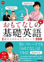 【音声付】NHK おもてなしの基礎英語 1語からのかんたんフレーズ100 上