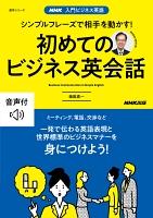 【音声付】NHK 入門ビジネス英語 シンプルフレーズで相手を動かす! 初めてのビジネス英会話