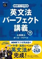 ラジオ英会話英文法パーフェクト講義 (下)