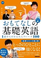 【音声付】NHK おもてなしの基礎英語 1語からのかんたんフレーズ100 下