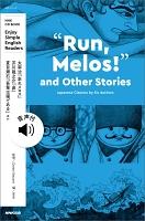 """【音声付】Enjoy Simple English Readers """"Run, Melos!"""" and Other Stories Japanese Classics by Six Authors"""