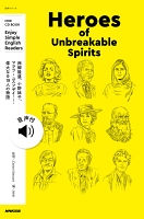 【音声付】NHK Enjoy Simple English Readers Heroes of Unbreakable Spirits