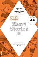 【音声付】NHK Enjoy Simple English Readers Short Stories II