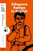 【音声付】NHK Enjoy Simple English Readers Edogawa Rampo in English