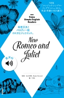 【音声付】NHK Enjoy Simple English Readers New Romeo and Juliet