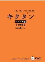 キクタンフランス語【初級編】仏検4級レベル