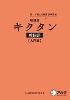 改訂版キクタン韓国語【入門編】