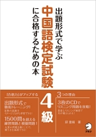 出題形式で学ぶ 中国語検定試験4級に合格するための本