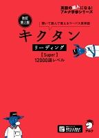 改訂第2版キクタンリーディング【Super】12000語レベル
