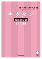 キクタン韓国語会話【入門編】