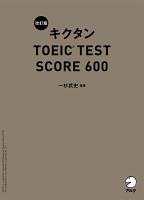 改訂版 キクタンTOEIC(R) TEST SCORE 600