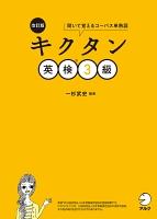 改訂版 キクタン英検(R)3級