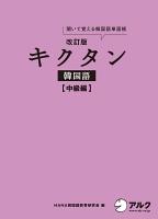 改訂版キクタン韓国語【中級編】