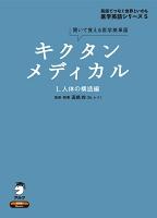 キクタンメディカル 1. 人体の構造編