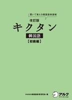 改訂版キクタン韓国語【初級編】
