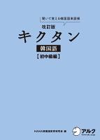 改訂版キクタン韓国語【初中級編】