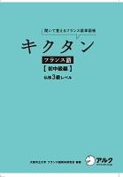 キクタンフランス語【初中級編】仏検3級レベル
