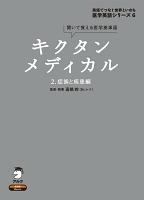 キクタンメディカル 2. 症候と疾患編