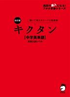 改訂版 キクタン【中学英単語】高校入試レベル