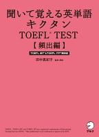 キクタン TOEFL(R)TEST【頻出編】