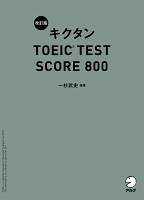 改訂版 キクタンTOEIC(R) TEST SCORE 800