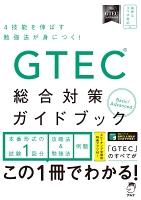 GTEC(R) 総合対策ガイドブック