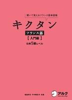 キクタンフランス語【入門編】仏検5級レベル