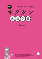 改訂版 キクタン英検(R)2級