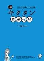 改訂版 キクタン英検(R)準2級