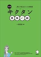 改訂版 キクタン英検(R)準1級