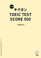 改訂版 キクタンTOEIC(R) TEST SCORE 500