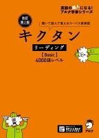 改訂第2版キクタンリーディング【Basic】4000語レベル