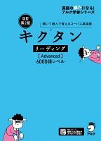 改訂第2版キクタンリーディング【Advanced】6000語レベル