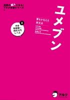 夢をかなえる英文法 ユメブン 0 中学総復習~高校入門レベル