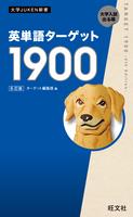 英単語ターゲット1900 6訂版