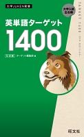 英単語ターゲット1400 5訂版