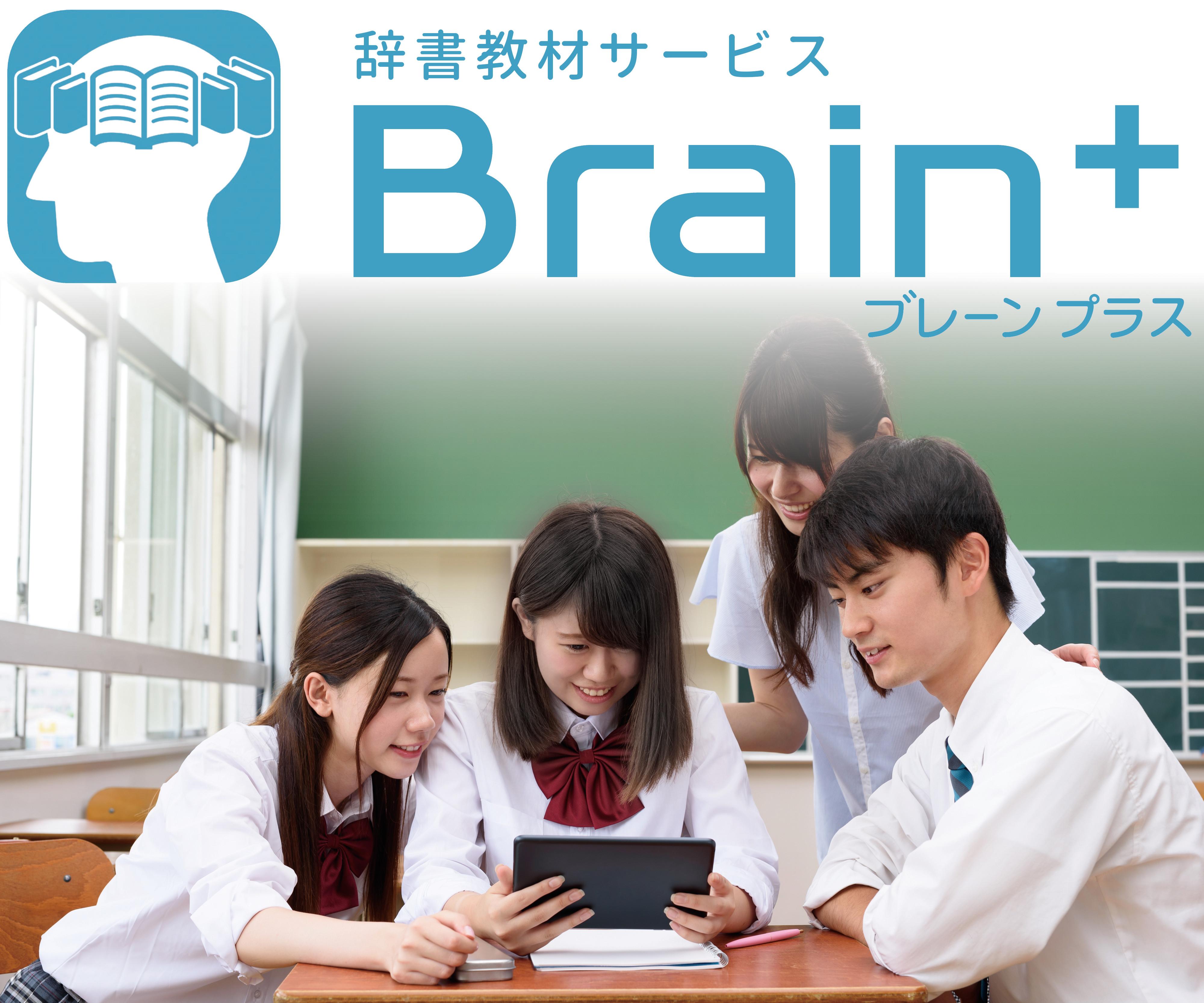 Brain+ bunner