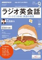 NHKラジオ ラジオ英会話  2019年9月号