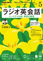 NHKラジオ ラジオ英会話  2020年5月号
